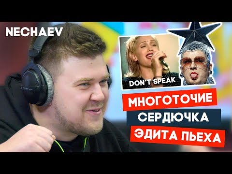 Кирилл НЕЧАЕВ: Верка Сердючка на мотив Don't Speak! И другие хиты видео