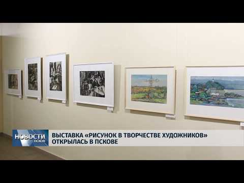06.02.2019 / Выставка «Рисунок в творчестве художников» открылась в Пскове