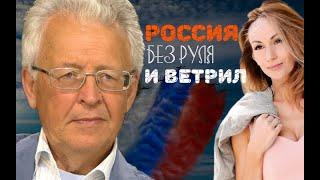 Валентин Катасонов о будущем России, революции и роли Китая. Эксклюзивное интервью
