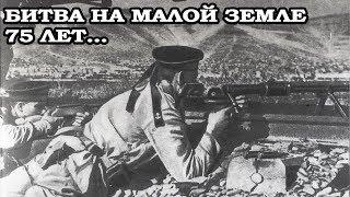 Битва на Малой земле. Новороссийск