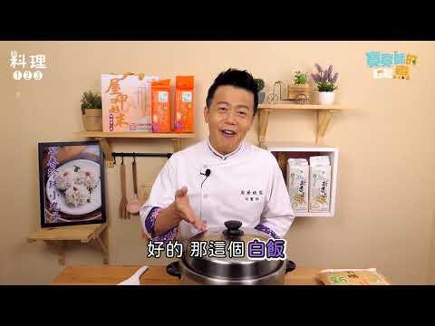 【料理123節目-寶寶師的輕鬆煮】芋香珍珠小丸子 免用糯米還加碼教你煮出好米飯!