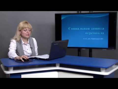 Кравченко Е.Ю.  Социальная защита персонала
