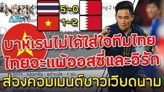 ส่องคอมเมนต์ชาวเวียดนาม-หลังจากเห็นไทยเอาชนะบาห์เรน 5-0 แต่ตัวเองแพ้ 1-2 ก่อนหน้านี้