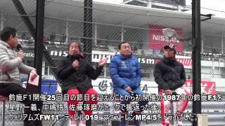 鈴鹿サーキットでファン感謝デー(Suzuka Circuit Motor Sports Fan Thanks Day)