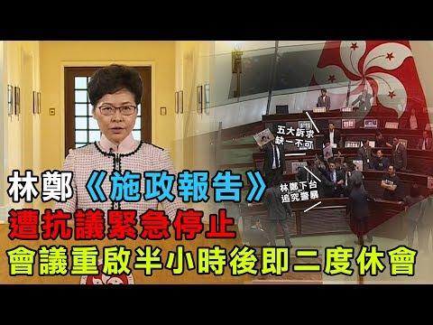 林鄭月娥發表《施政報告》 遇場內議員抗議緊急停止 三立新聞網SETN.com
