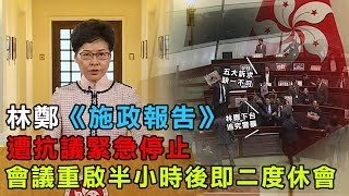 林鄭發表《施政報告》 遇議員抗議緊急停止