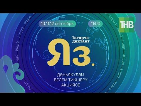 Татарча диктант Яз | 10 сентябрь 2021