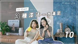 3招實用油漆刷法分享!跟著Lo-Fi 一起在家DIY牆壁吧!|Lo-Craft #10