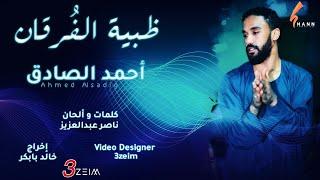 الامبراطور أحمد الصادق || ظبية الفرقان || فيديو كليب 2020 تحميل MP3