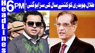 SC indicts Talal Chaudhry in contempt of court - Headlines 6 PM - 15 March 2018 - Dunya News