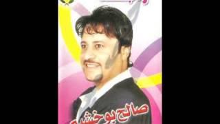 تحميل اغاني الفنان الكبير البدوي الاصيل صالح بوخشيم بين وبينك حواجز اهداء ياسين حجازي 2014 MP3