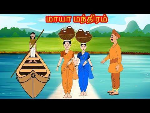 மாயா மந்திரம் - Magical Mantra | Bed Time Stories for kids | Tamil Fairy Tales | Tamil Moral Stories