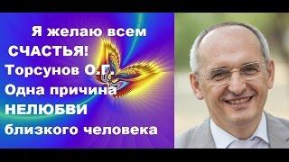 Торсунов О.Г. Одна причина НЕЛЮБВИ близкого человека