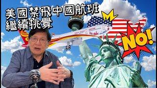 (中文字幕) 美國禁飛中國航班繼續挑釁 歐盟態度還是軟弱!?〈蕭若元:蕭氏新聞台〉2020-06-04