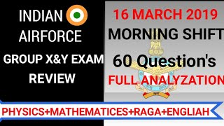 16th march 1st shift questions AIRFORCE GROUP Y QUESTION