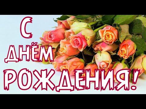 С ДНЁМ РОЖДЕНИЯ ЖЕНЩИНЕ ( В СТИХАХ.)🌹🌹🌹