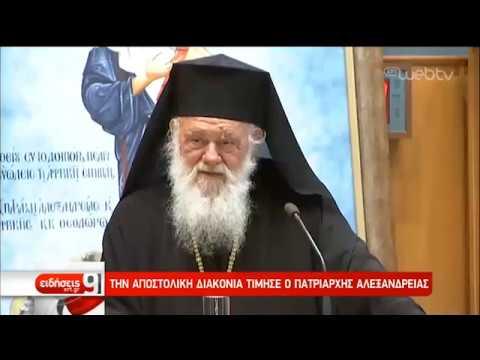 Πενήντα χρόνια αποστολική διακονία της Εκκλησίας της Ελλάδος | 11/06/2019 | ΕΡΤ