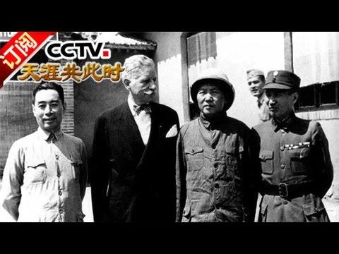 《天涯共此时》 20160719 台海记忆:重庆谈判 蒋介石企图扣押毛泽东
