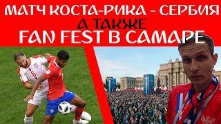Матч Коста-Рика - Сербия и ФанФест в Самаре | Match Costa Rica - Serbia and FanFest in Samara