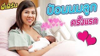 พี่เฟิร์นให้นมลูก!! ครั้งแรกในชีวิต วิธีเตรียมเป็นแม่ก่อนท้องจริง FEEDING A NEW REBORN   108Life
