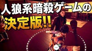 海外で累計100万回再生された新作の人狼系暗殺ゲーム|Murderous Pursuits【ゆっくり実況】