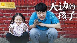 【1080P Full Movie】《天边的孩子/The Child from The Cosmic Horizon》杜海涛首次挑大梁演教师( 杜海涛 / 穆梦娇 / 侍宣如)