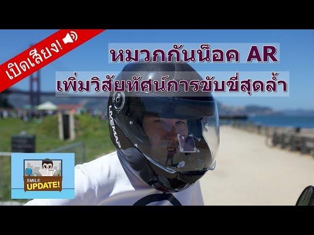 """Smile Update: หมวกกันน็อค AR """"Livemap"""" เพิ่มวิสัยทัศน์สุดล้ำ เพื่อการขับขี่ปลอดภัย"""