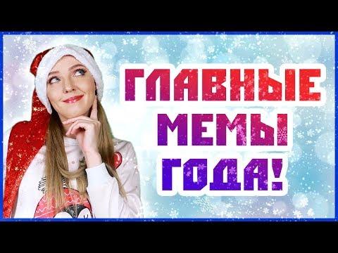 ТОП 13 МЕМОВ 2018 ГОДА!