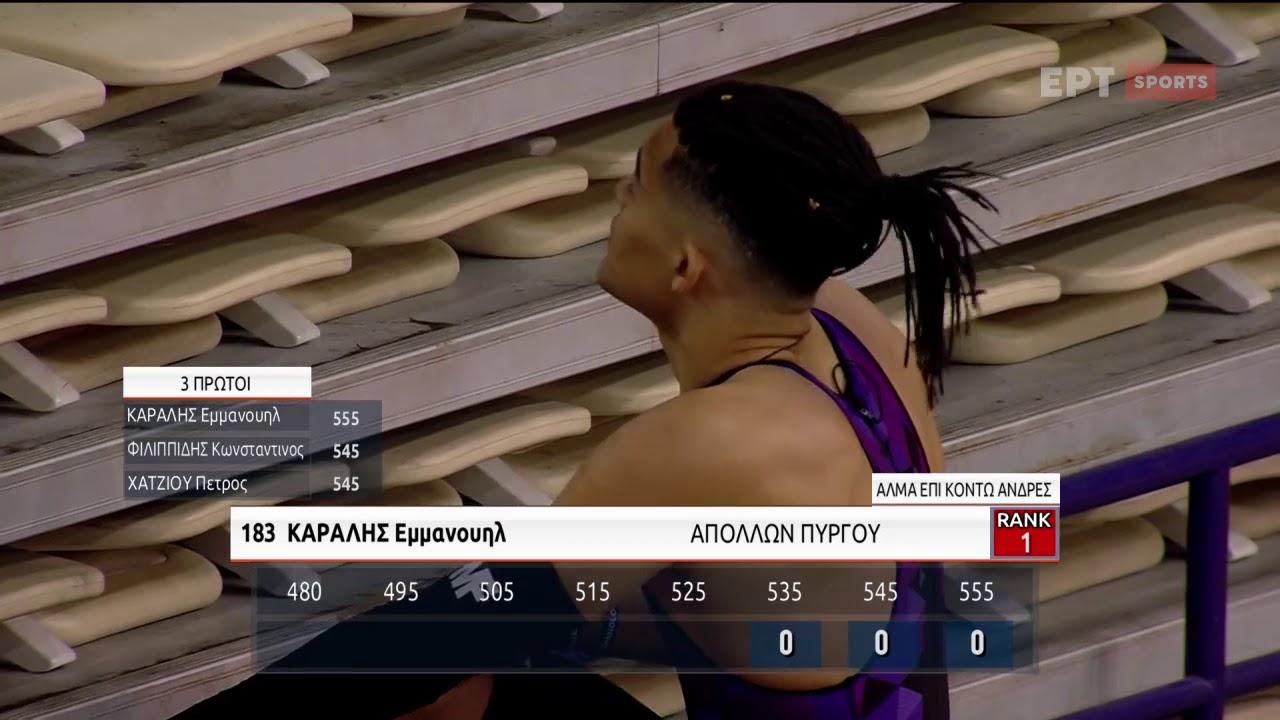 Φιλιππίδης & Καραλής στην πρώτη θέση με άλματα στα 5.55 | 12/02/21 | ΕΡΤ