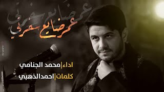 تحميل اغاني عمر ضايع سفرتي | محمد الجنامي MP3