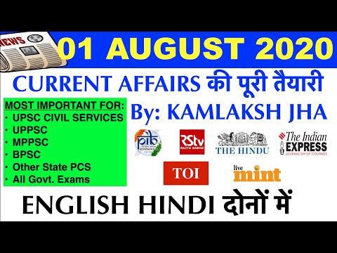 1 August 2020 Daily Current Affairs The Hindu Indian Express PIB News UPSC IAS PSC | KAMLAKSH JHA