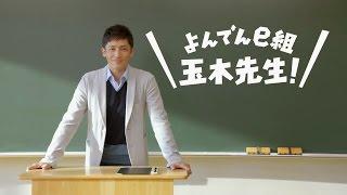 日本CM玉木宏當上玉木老師和學生在準備話劇中賣電力?