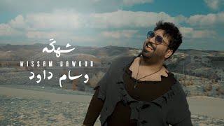 وسام داود - شهكَه - فيديو كليب حصري - ٢٠٢١ تحميل MP3