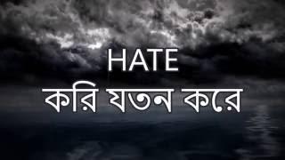AHARE | আহারে | The Tune Curry | Lyrical Video