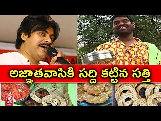 Bithiri Sathi To Gift Telangana Recipes To Pawan Kalyan | Teenmaar News