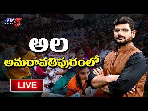 అమరావతి రైతుల పోరాటాలు ఫలిస్తాయా..? | Big News With Murthy | Special Live Show | TV5 NEWS