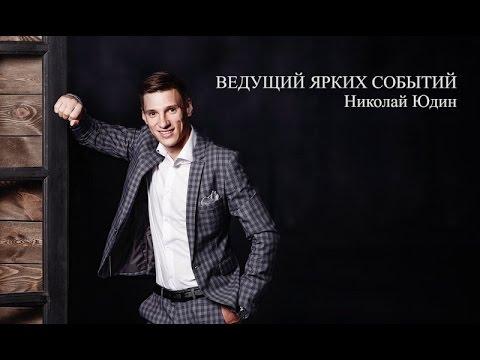 Ведущий ярких событий Николай Юдин