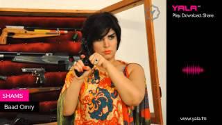 اغاني حصرية Shams - Baad Omry / شمس - بعد عمري تحميل MP3