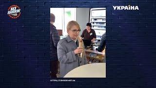 Чем отличились кандидаты в Президенты Украины | Без паники