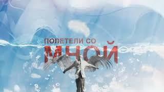 Tanir, Tyomcha Feat. Hiro – Полетели со мной (2019)