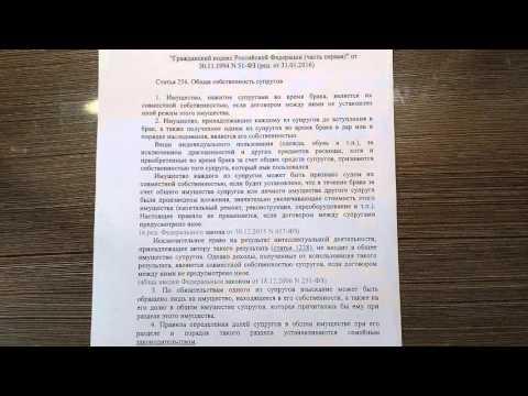 Нотариально удостоверенное согласие другого супруга ч. 1
