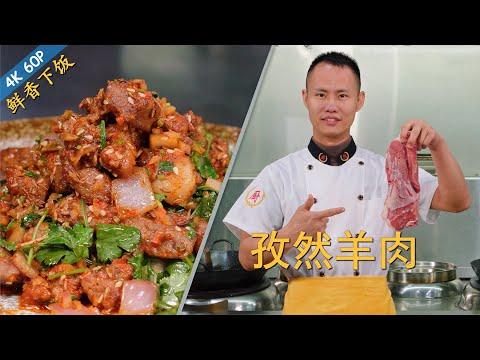 """厨师长教你:""""孜然羊肉""""的家常做法,香味浓郁,简单易学(请打开cc字幕看字幕)"""