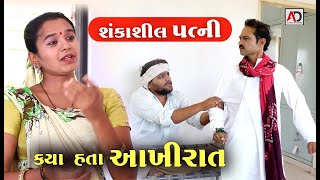 આખી રાત ક્યાં હતા | શંકાશીલ પત્ની | ગુજરાતી કોમેડી | Bholabhai Comedy | AD Media