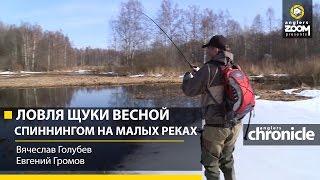 Рыбалка на малых реках ранней весной