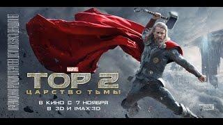 «Тор 2: Царство тьмы» — фильм в СИНЕМА ПАРК