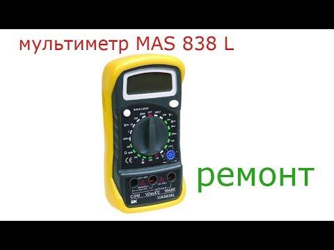 Ремонт мультиметра MAS 838L