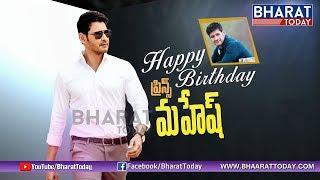 Prince Mahesh Babu Birthday Special | Birthday Wishes From Bharat Today