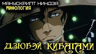 "Дзюбэй Кибагами (из Аниме ""Манускрипт Ниндзя"" Ёсиаки Кавадзири)"