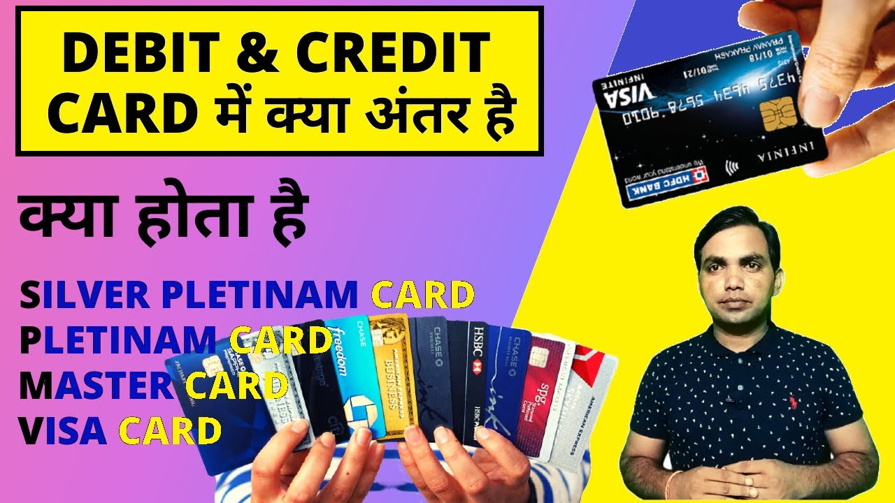 debit card and charge card|what is debit card and charge card|debit vs credit