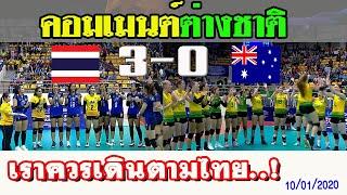 คอมเมนต์ต่างชาติ-หลังไทยชนะออสเตรเลีย 3-0 เซ็ต-วอลเลย์บอลรอบคัดเลือกโอลิมปิก 2020